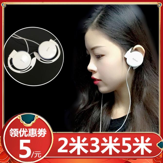 运动三米耳机电脑 耳机挂耳式 手机通用耳机 加长耳机线5米耳挂式