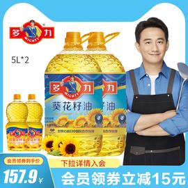 【买1送250ml*2瓶】多力葵花籽油5L*2瓶 物理压榨粮油食用油10升