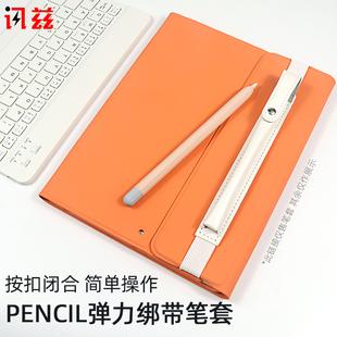讯兹 苹果笔Apple pencil笔套ipencil收纳保护套一代二代iPad防丢笔袋笔盒2代平板手写笔mini5触控笔通用配件