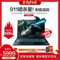 THUNDEROBOT雷神911ME暗杀星九代英特尔酷睿i7笔记本电脑15.6英寸GTX1650全面屏轻薄便携吃鸡游戏本