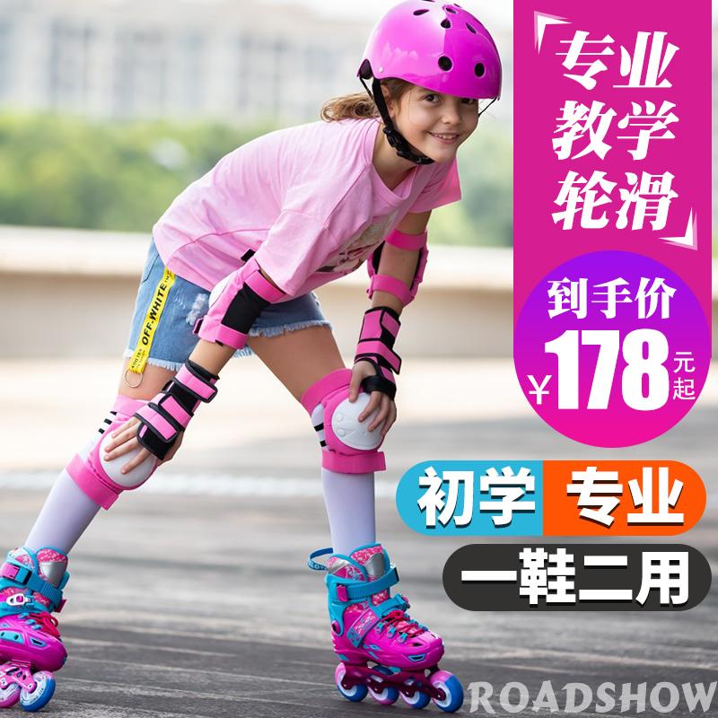 净界溜冰鞋儿童初学者轮滑旱冰鞋滑男童女童直排轮全套装可调专业