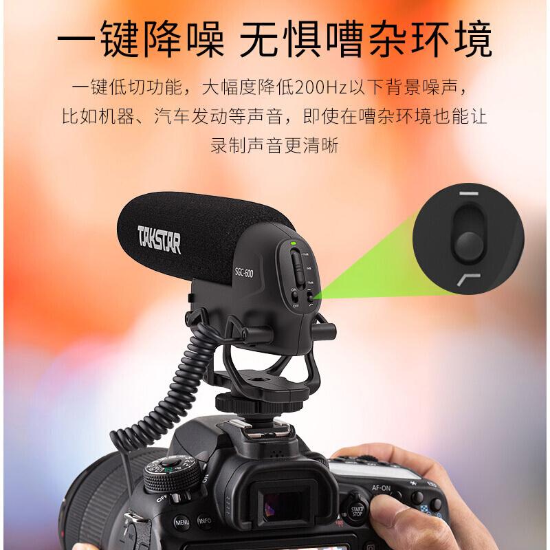 得胜 SGC-600 VLOG单反采访专用麦克风 长距离拾音增益低切话筒