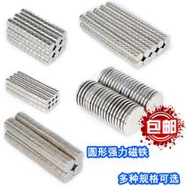 强磁铁 圆形 永磁钕铁硼强磁铁4x3 圆形磁铁10*5强磁 圆形 25*2mm