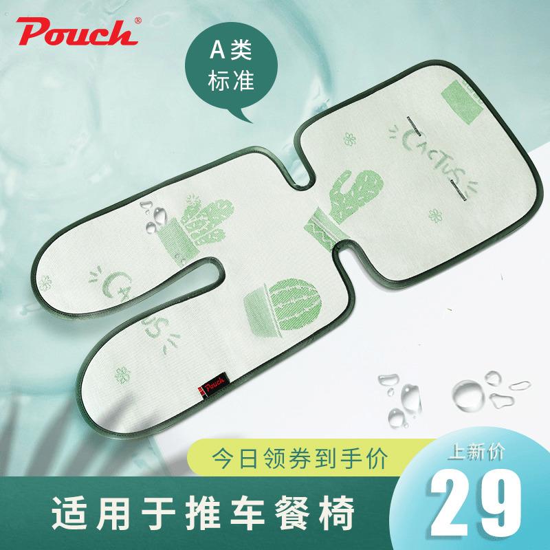 (用10元券)Pouch婴儿推车餐椅凉席夏宝宝通用透气冰丝安全座椅新生儿童席子