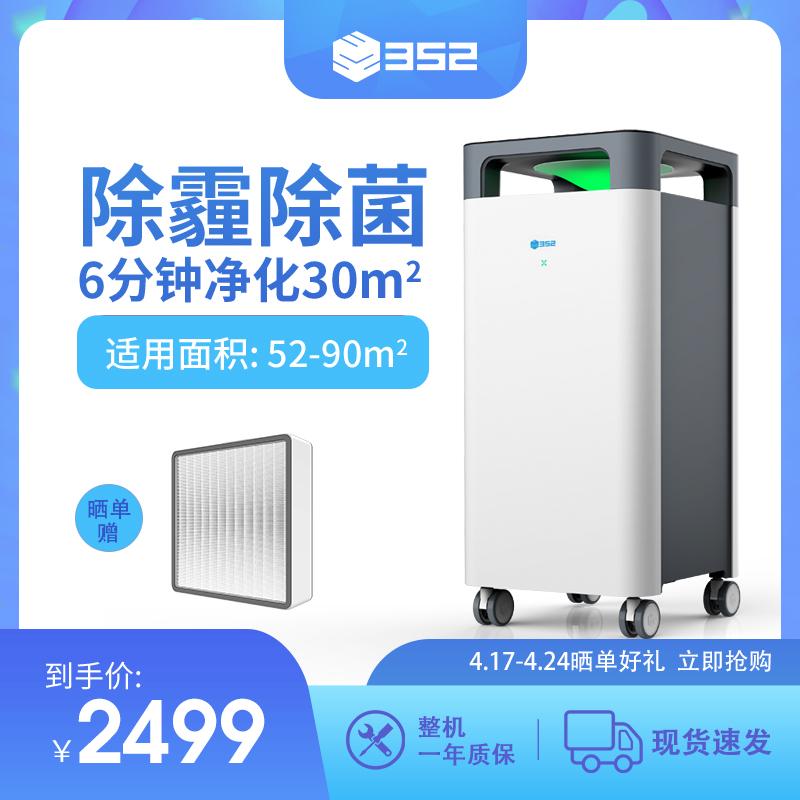 [352空气净化器官方店空气净化,氧吧]352 X83家用空气净化器 卧室小月销量13件仅售2499元