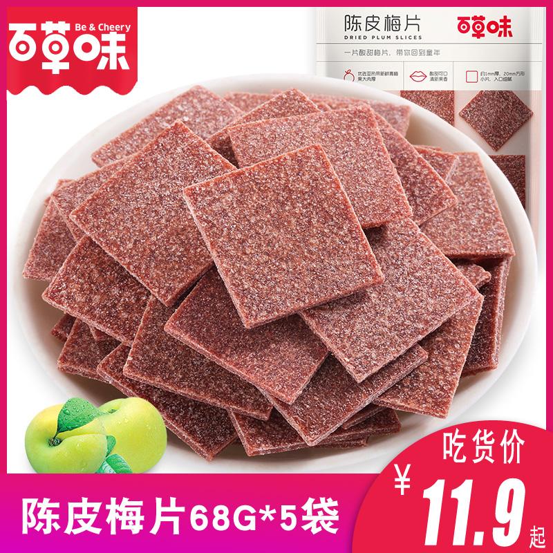 百草味68g话梅肉酸梅子干陈皮梅片