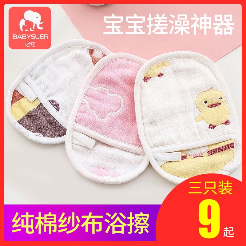 婴儿洗澡纯棉纱布搓澡棉神器儿童澡巾宝宝沐浴搓泥棉非海绵硅