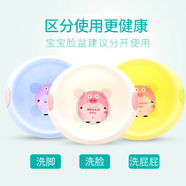 2 3 baby washbasin Baby Newborn supplies wash butt pp Children size basin home cartoon