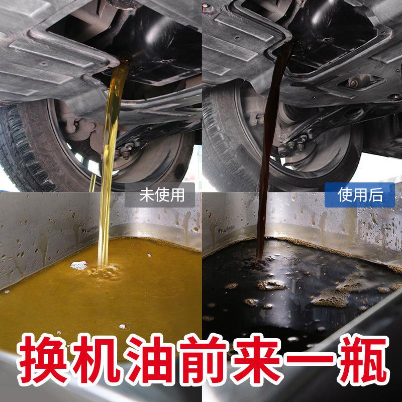 固特威发动机内部免拆清洗剂机油清洗油泥除积碳炭抗磨修复添加剂