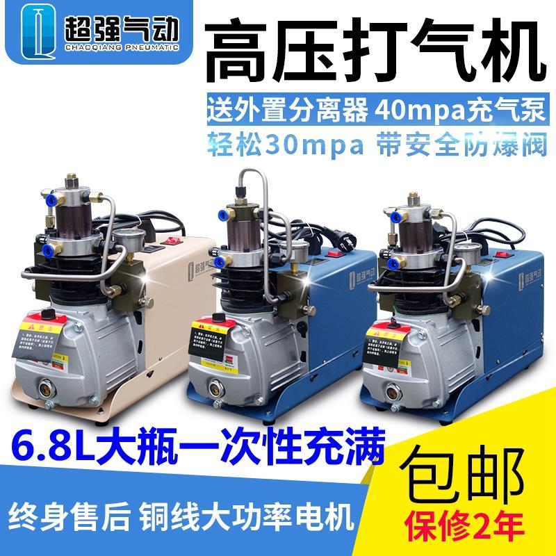 高压充气泵 电动打气机30mpa 水冷 小型单缸微型防爆压缩机40mpa