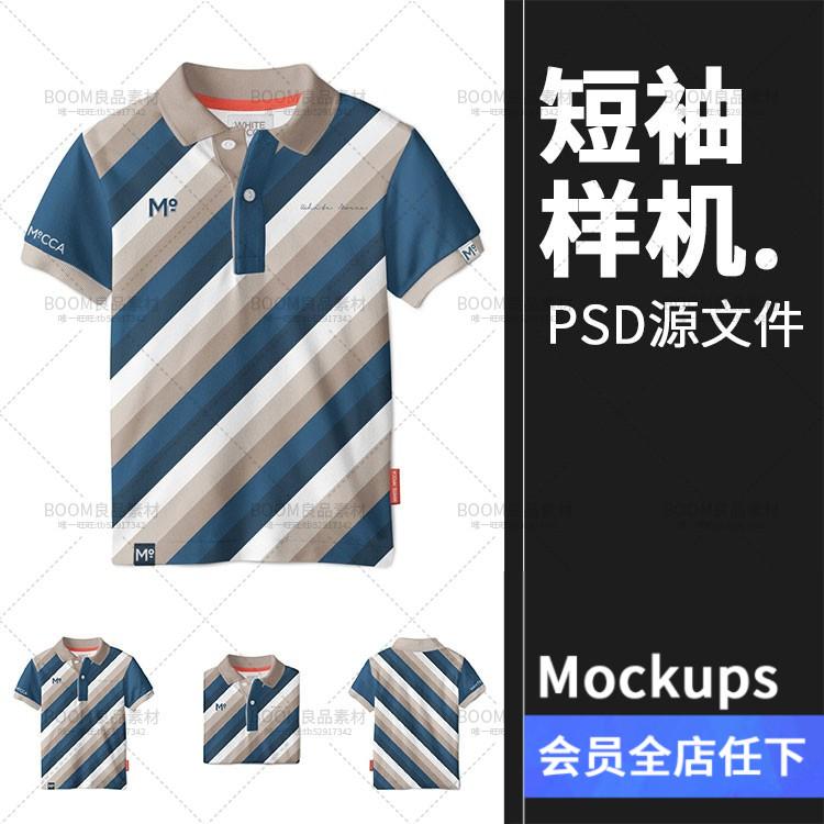 半袖ポロシャツ襟付きTシャツテニスポロシャツVI展示ステッカーPSDテンプレート