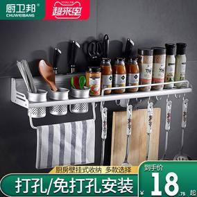 厨房壁挂式免打孔收纳用具置物架