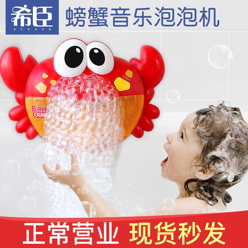 泡泡机儿童全自动电动抖音泡泡器宝宝洗澡吐泡泡螃蟹玩具吹泡泡机