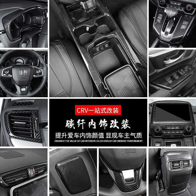 Dongfeng Honda CRV modified accessories 17-18crv interior control gear panel automobile accessories decoration sticker frame
