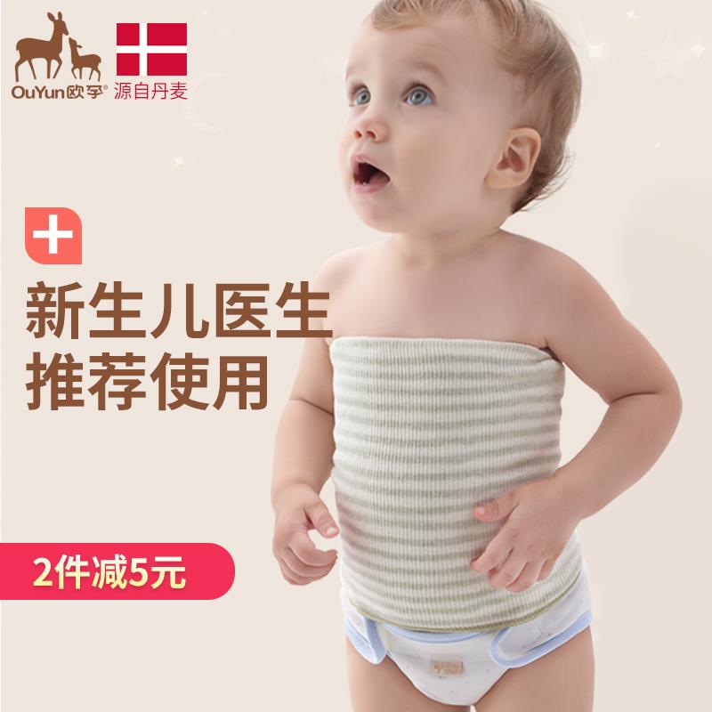 夏季新生婴儿护肚子肚围护肚脐围神纯棉薄款裹腹围器宝宝肚兜四季