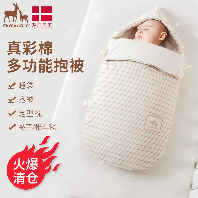 欧孕新生儿包单纯棉裹布巾婴儿包布