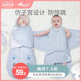 欧孕婴儿防惊跳睡袋春秋薄款夏季抱被新生四季通用宝宝襁褓防踢被图片