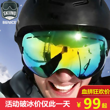 Bineth Skiing Glasses Men and Women's Double-deck Antifogging Coca Myopic Adult Skiing Equipped with Big Spherical Snow Goggles