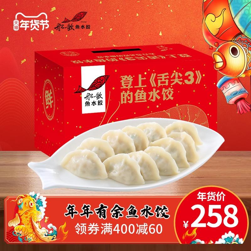 船歌鱼水饺 鲅鱼水饺 舌尖纯手工包制 青岛特色速冻海鲜饺子礼盒