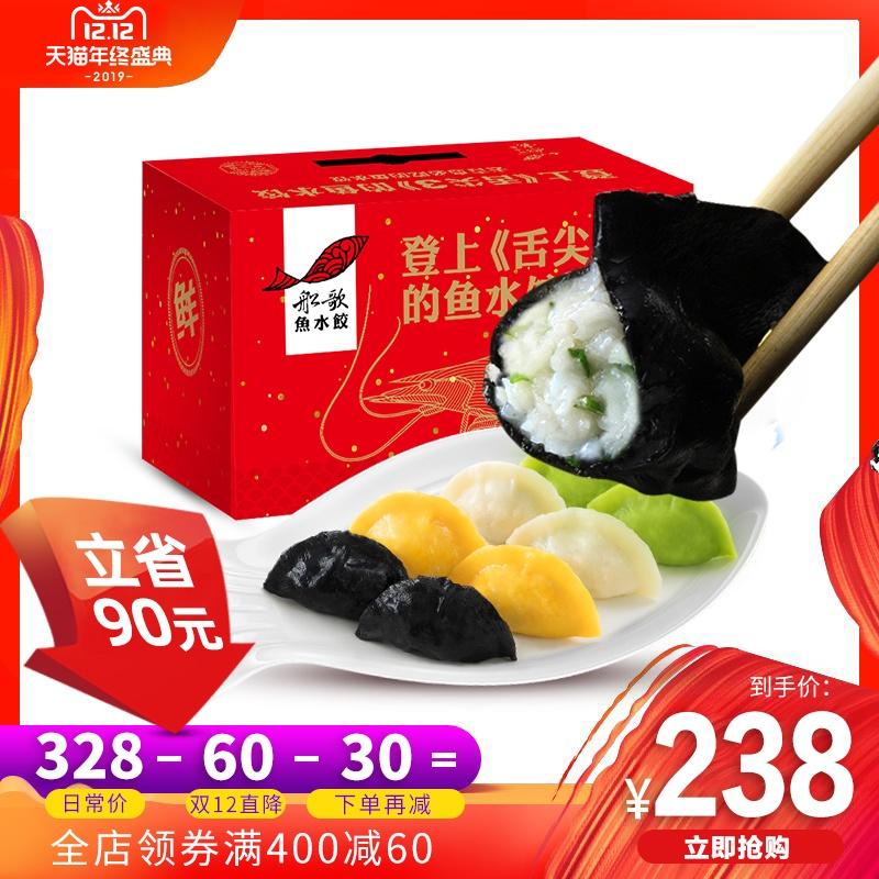 船歌鱼水饺四大当家礼盒舌尖墨鱼鲅鱼水饺速冻食青岛手工海鲜饺子