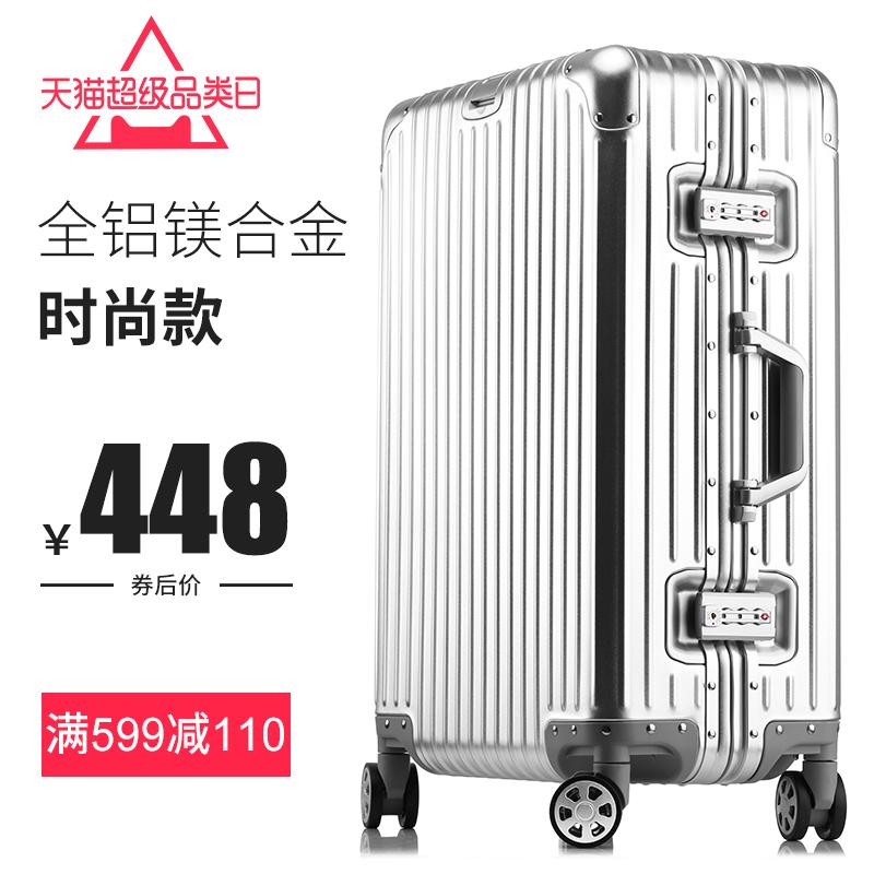全铝镁合金拉杆箱万向轮行李箱男女24密码登机箱20寸硬箱子旅行箱