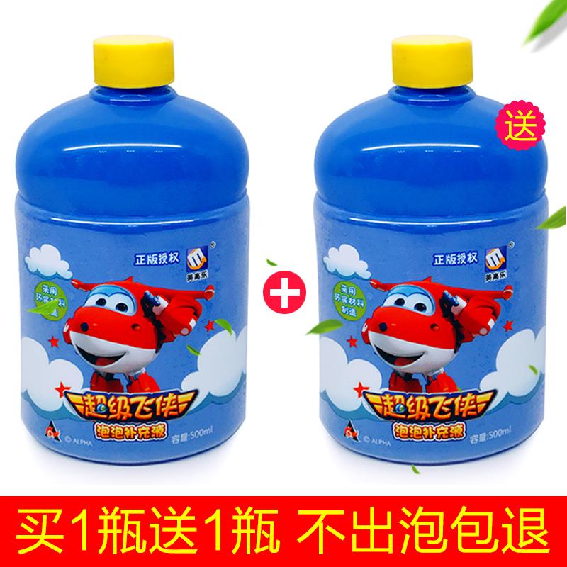 12-01新券泡泡水补充液七彩安全无毒儿童电动泡泡机玩具吹泡泡液大桶补充装
