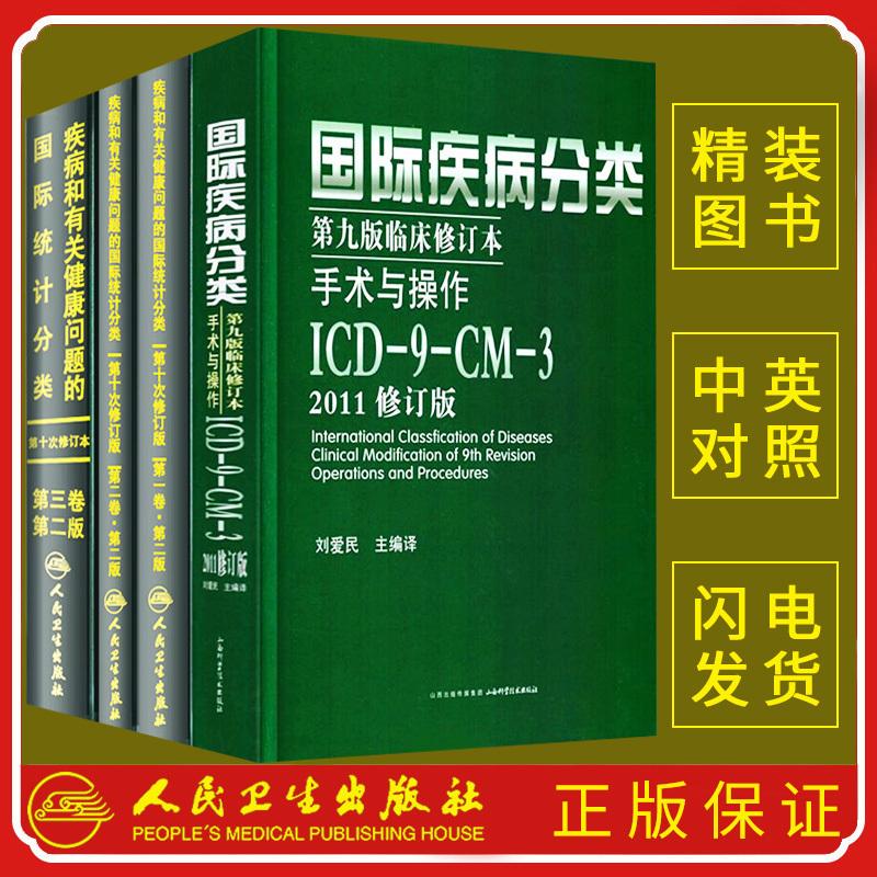 疾病和有关健康问题的国际统计分类 ICD-10(第一卷+第二卷+第三卷)+国际疾病分类第九版临床修订本手术与操作ICD-9-CM-3 全套共4本