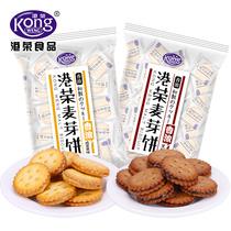 冬己黑糖麦芽饼干咸蛋黄夹心麦芽饼干零食自制休闲特产点心早餐