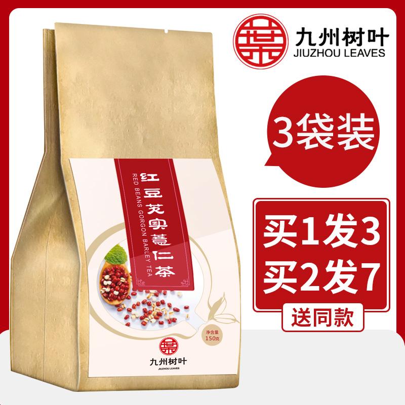 红豆薏米芡实大麦调理身体养生茶