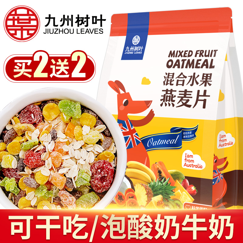 水果燕麦片即食非无糖脱脂营养早餐冲饮坚果混合麦片粥食品代餐