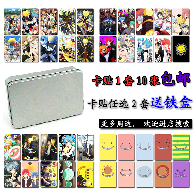 Package post assassin classroom card / assassin classroom crystal frosted card / assassination classroom meal card sticker package mail