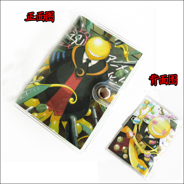 Package post assassinate classroom card bag / assassinate classroom card bag / certificate card bag / teacher killing card bag