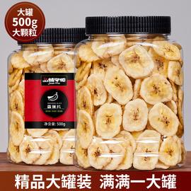 阳光脆香蕉片罐装500g休闲零食蜜饯水果干香蕉脆片芭蕉干图片