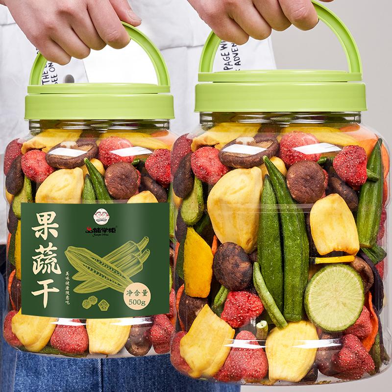 综合果蔬脆片蔬菜干水果干非冻干草莓脆混合装罐装500g香菇秋葵干