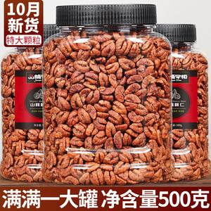 临安山核桃仁小核桃仁肉罐装500g孕妇零食坚果炒货干果新货礼盒
