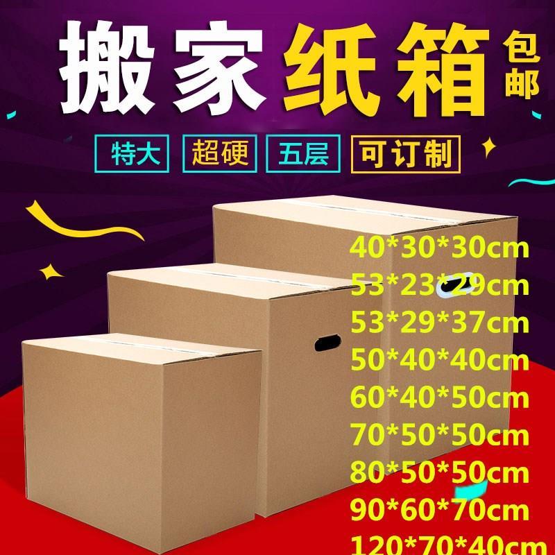 搬家纸箱北京包邮特大号加厚加特硬5层60*40包装箱子定制做纸箱子热销0件手慢无