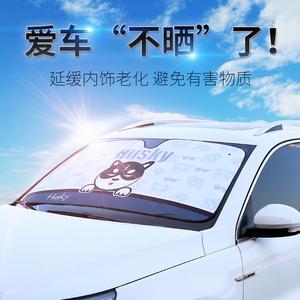 领10元券购买汽车遮阳挡防晒隔热遮阳板前挡车窗遮光帘车用窗帘遮阳帘车内用品