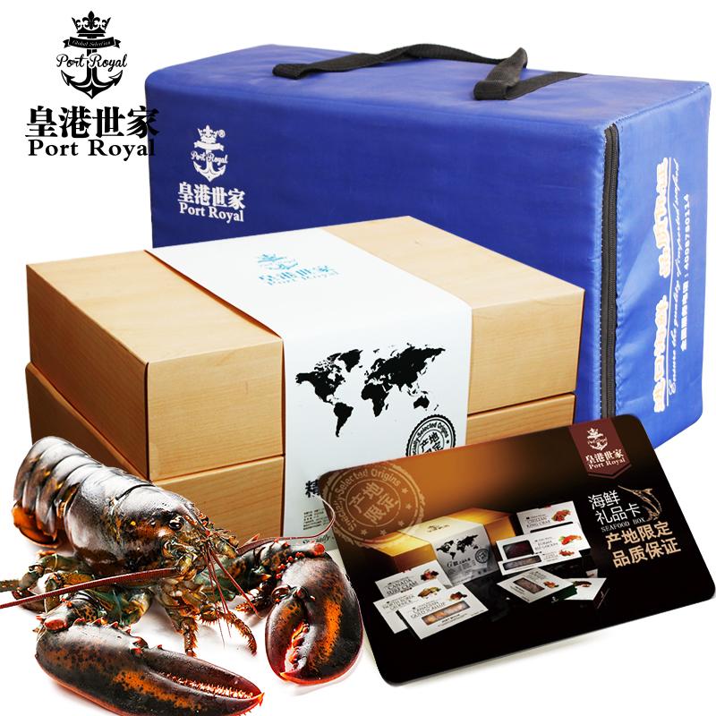 皇港世家 海鲜礼盒498型 3250g