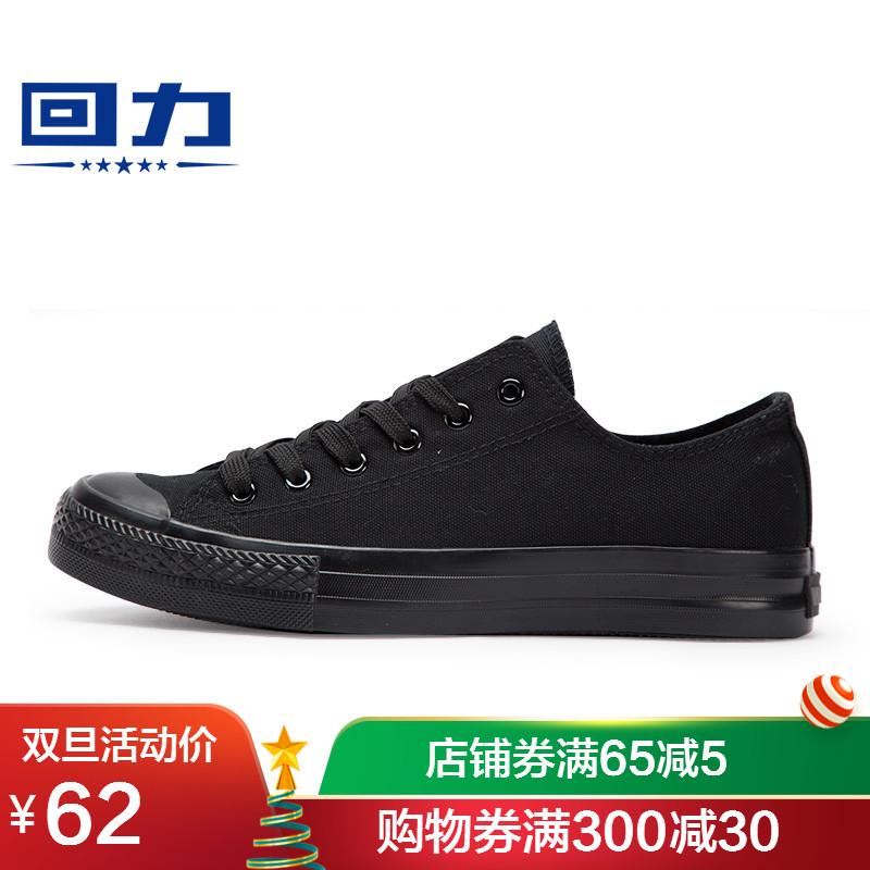 回力女鞋帆布鞋女春季平底低帮运动鞋休闲百搭球鞋学生韩版小黑鞋