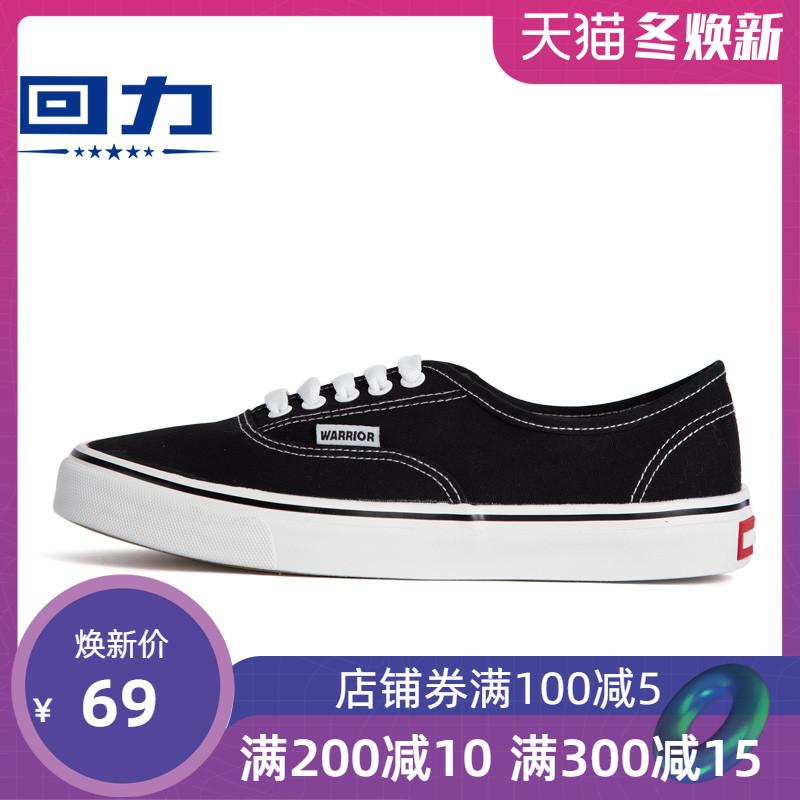 回力帆布鞋男秋季男鞋子韩版百搭低帮板鞋男休闲鞋布鞋平底小白鞋