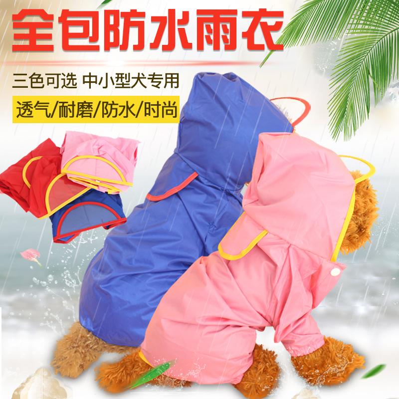 Одежда для собак Артикул 520929287456