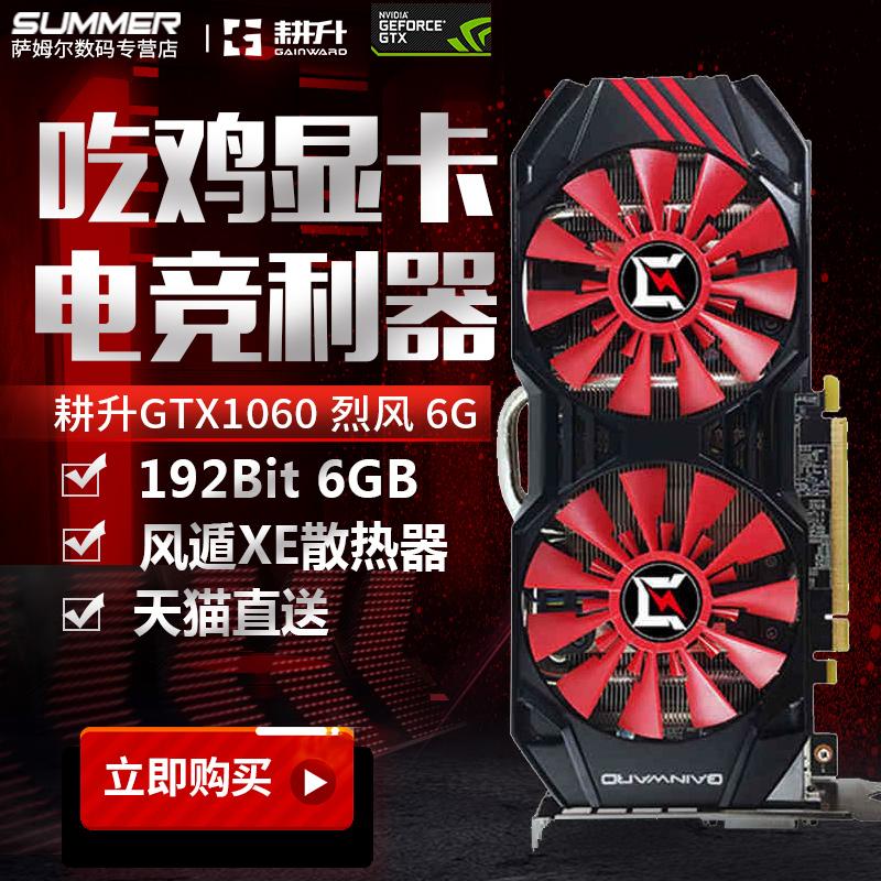 耕升GTX1060 追风/烈风 6G显卡 台式电脑游戏独立显卡1060 3G独显