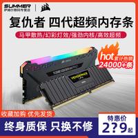 美商 海盗船 8G 16G DDR4 2400 2666 3000 3200台式机电脑内存条