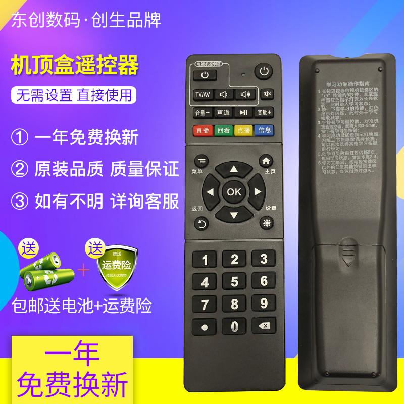 中国联通 浙江 安徽 数码视讯 Q5 Q7网络机顶盒遥控器