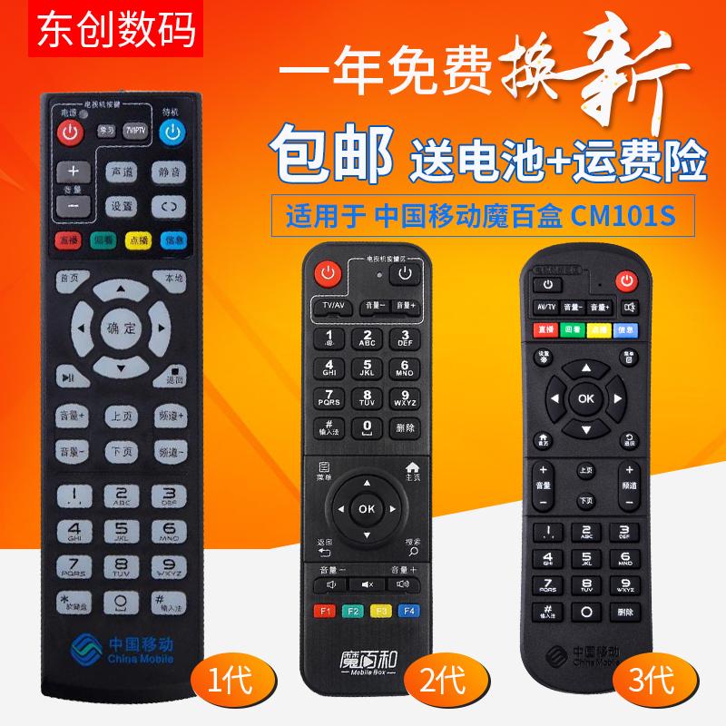 中国移动 魔百和CM101S M301H M201-2网络机顶盒遥控器 移动宽带