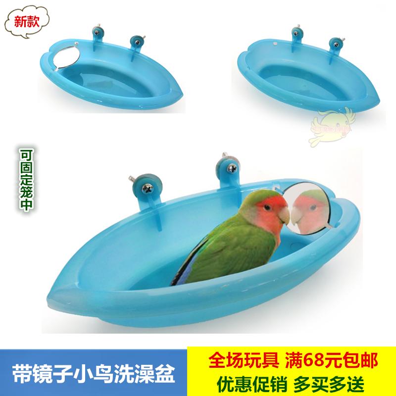 鹦鹉洗澡盆鸟镜子宠物鸟类小型牡丹虎皮玄凤鸟笼用品用具玩具啃咬