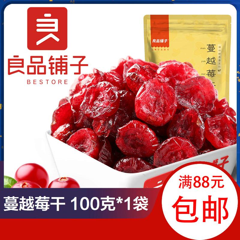 良品铺子烘焙加拿大原装进口蔓越莓干水果干果脯蜜饯零食澳洲美国