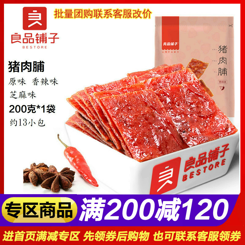 良品铺子靖江蜜汁风味猪肉脯猪肉铺香辣原味小包装好吃的零食特产