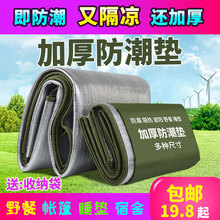 Moisture-proof pad thickening outdoor portable waterproof grass picnic home tent aluminum film single dormitory sleeping mat mat mat