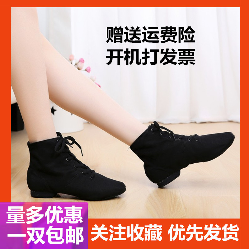 High top jazz dance shoes mens and womens ballet dance shoes training body shoes teacher Yoga classical national dance shoes package
